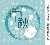 mid autumn festival cute bunny... | Shutterstock .eps vector #312276458