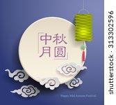 chinese lantern festival... | Shutterstock .eps vector #313302596