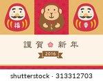 monkey and daruma  2016 new...   Shutterstock .eps vector #313312703