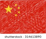 china flag embroidered zigzag   | Shutterstock .eps vector #314613890