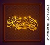 elegant greeting card design... | Shutterstock .eps vector #314666516