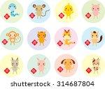 cute chinese horoscope animal... | Shutterstock .eps vector #314687804