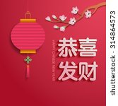 chinese new year background.... | Shutterstock .eps vector #314864573