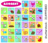 russian alphabet with pictures... | Shutterstock .eps vector #314995883