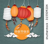 mid autumn festival... | Shutterstock .eps vector #315509204