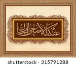 arabic islamic calligraphy of... | Shutterstock .eps vector #315791288