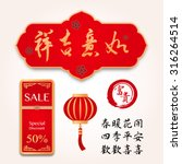 card design for chinese new... | Shutterstock .eps vector #316264514