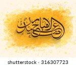 arabic islamic calligraphy of...   Shutterstock .eps vector #316307723