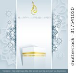 hajj greeting card background... | Shutterstock .eps vector #317541020
