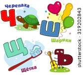 russian alphabet pictures... | Shutterstock .eps vector #319202843