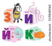russian alphabet letter   ... | Shutterstock .eps vector #319848560