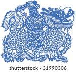 vector of ancient chinese kirin ...   Shutterstock .eps vector #31990306