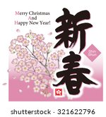 calligraphy of the new year.  ... | Shutterstock . vector #321622796