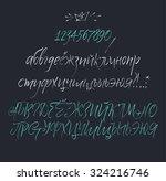 vector cyrillic alphabet. hand... | Shutterstock .eps vector #324216746