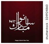 arabic islamic calligraphy of... | Shutterstock .eps vector #324924860
