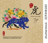 12 chinese zodiac signs of...   Shutterstock .eps vector #329348183