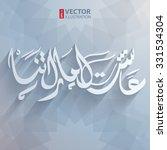 long live united arab emirates... | Shutterstock .eps vector #331534304