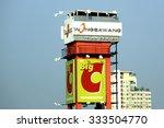 bangkok thailand february 13  ... | Shutterstock . vector #333504770