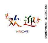chinese symbols for welcome | Shutterstock .eps vector #333853583