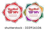 diwali price tag banner 3 | Shutterstock .eps vector #333916106