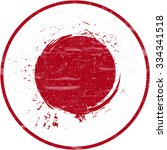japan flag  splash and grunge... | Shutterstock .eps vector #334341518