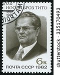 ussr   circa 1982  a postage... | Shutterstock . vector #335170493