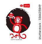 2016 year of the monkey.... | Shutterstock .eps vector #336635849