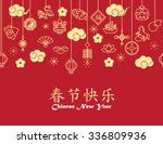 chinese new year background... | Shutterstock .eps vector #336809936