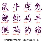 calligraphy set of chinese... | Shutterstock .eps vector #336900416