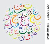 set of arabic letters | Shutterstock .eps vector #338219120