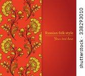 vector traditional floral frame | Shutterstock .eps vector #338293010