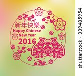 2016  vector chinese new year... | Shutterstock .eps vector #339485954
