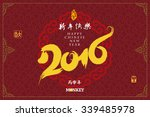 2016  vector chinese year of... | Shutterstock .eps vector #339485978