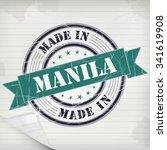 made in manila vector rubber... | Shutterstock .eps vector #341619908