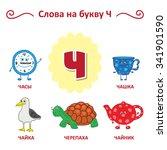 russian alphabet. the words of... | Shutterstock .eps vector #341901590