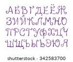 funny cyrillic alphabet in... | Shutterstock .eps vector #342583700