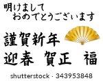 japanese penmanship of new year ... | Shutterstock .eps vector #343953848
