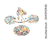 islamic calligraphy art   pray...