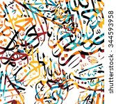 islamic calligraphy art   islam ... | Shutterstock .eps vector #344593958