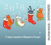 merry christmas card with... | Shutterstock .eps vector #345904850