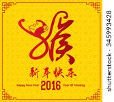 chinese new year card in... | Shutterstock .eps vector #345993428