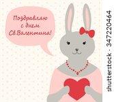 cute vintage valentine's day... | Shutterstock .eps vector #347220464