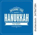 hanukkah typographic vector... | Shutterstock .eps vector #347867384