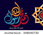 vector of arabic calligraphy ...