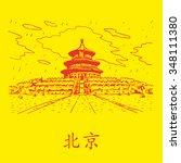 the temple of heaven in beijing ... | Shutterstock .eps vector #348111380