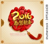 chinese new year greetings. the ... | Shutterstock .eps vector #349161638