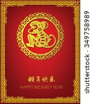 new year card of monkey ... | Shutterstock .eps vector #349758989