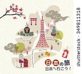Постер, плакат: lovely Japan walking map