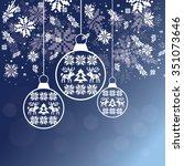 white christmas ball with... | Shutterstock .eps vector #351073646