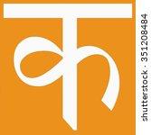 k in hindi script and... | Shutterstock . vector #351208484